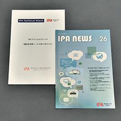 ▲IPAが発行している『IPA NEWS』(右)と、ホームページ上で公開しているIPAテクニカルウォッチ「標的型攻撃メールの例と見分け方」(左)