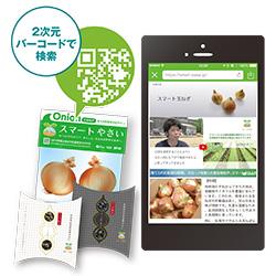 ▲蓄積された農家の方々のノウハウと最先端のテクノロジーを融合して育てた「スマート野菜」。パッケージに印刷された2次元バーコードからスマートフォンにアクセスすれば、生産者の声などを閲覧できます