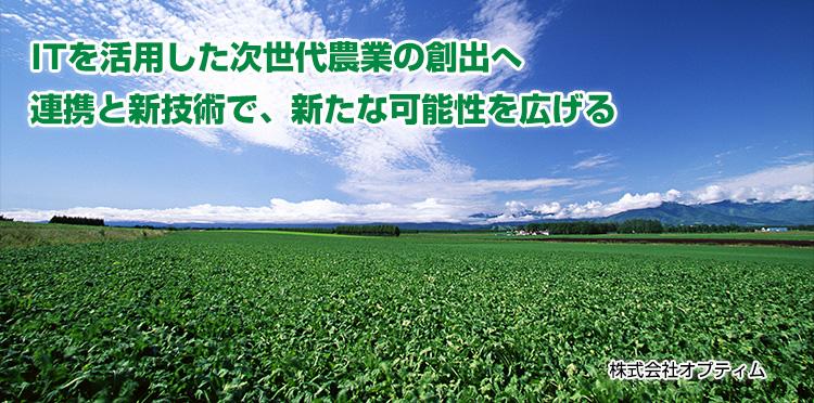 ITを活用した次世代農業の創出へ 連携と新技術で、新たな可能性を広げる