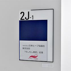 ▲日本ヒーブ協議会東京本部「もしもし検定」会場