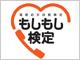 日本経済新聞出版社発行物の割引「もしもし検定公式テキスト・問題集・コミュニケーションの基本シリーズDVD」
