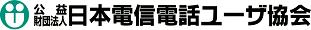 日本電信電話ユーザー協会