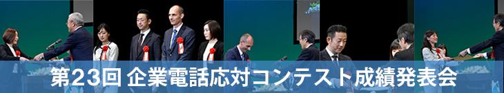 第23回企業電話応対コンテスト成績発表会