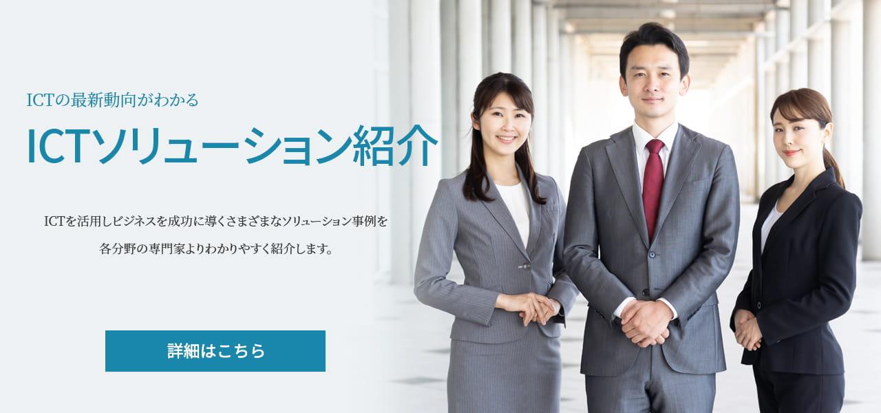 ICTソリューション紹介