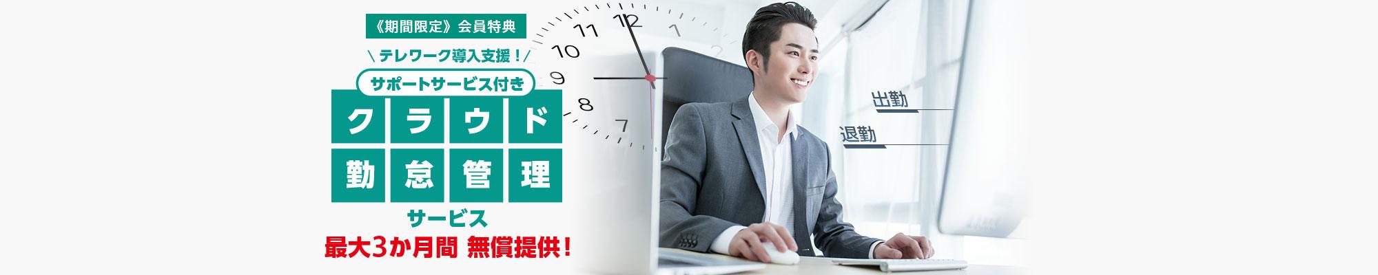 テレワーク導入支援! サポートサービス付き クラウド勤怠管理サービス 最大3か月間 無償提供!
