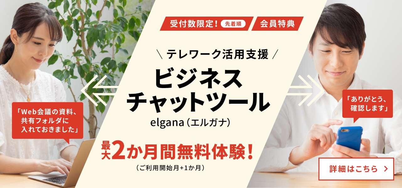 ビジネスチャットツール elgana(エルガナ)
